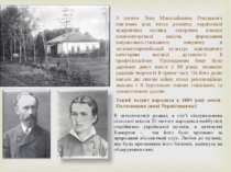 З іменем Лева Миколайовича Ревуцького пов'язана ціла епоха розвитку українськ...