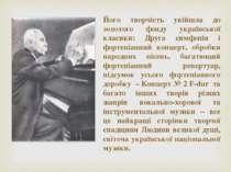 Його творчість увійшла до золотого фонду української класики: Друга симфонія ...