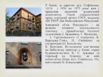 У Києві, за адресою вул. Софіївська, 16/16 з 1954 по 1973 роки жив і працював...
