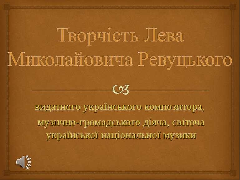 видатного українського композитора, музично-громадського діяча, світоча украї...