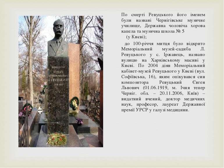 По смерті Ревуцького його іменем були названі Чернігівське музичне училище, Д...