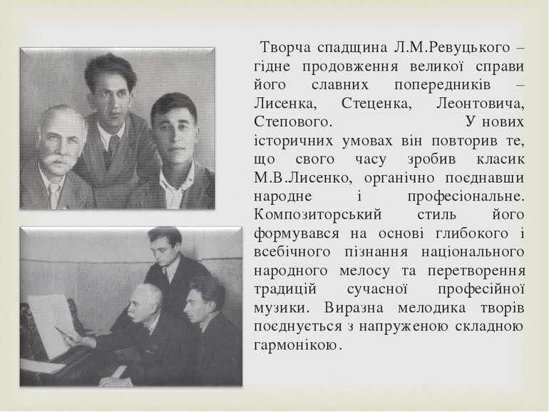 Творча спадщина Л.М.Ревуцького – гідне продовження великої справи його славни...
