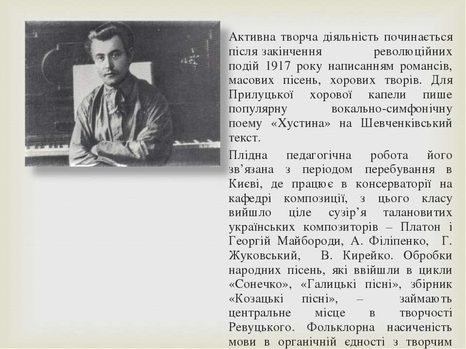 Активна творча діяльність починається після закінчення революційних подій 191...