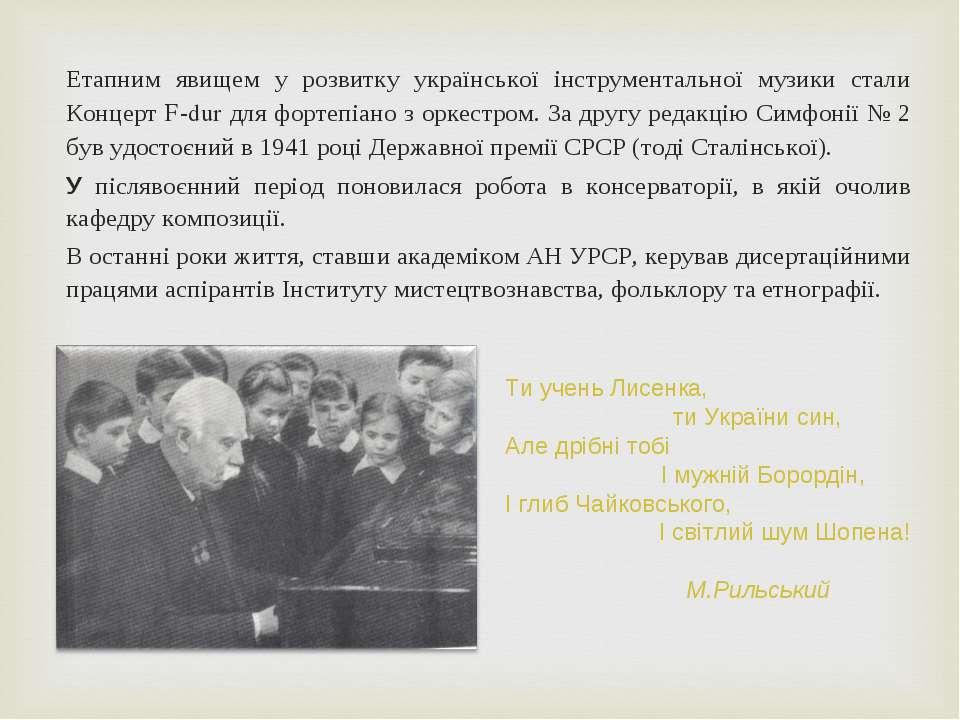 Етапним явищем у розвитку української інструментальної музики стали Концерт F...