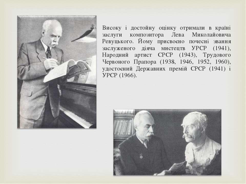 Високу і достойну оцінку отримали в країні заслуги композитора Лева Миколайов...