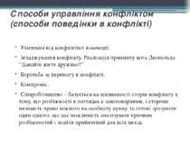 Способи управління конфліктом (способи поведінки в конфлікті) Ухилення від к...