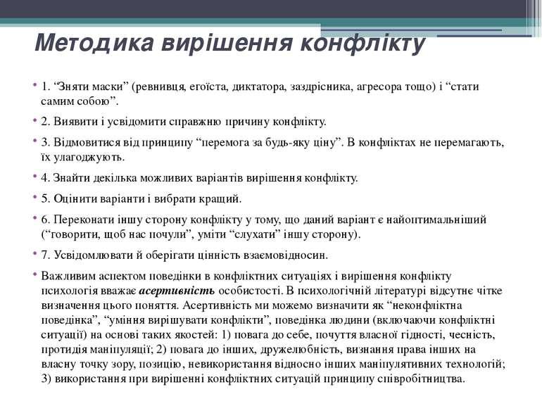 """Методика вирішення конфлікту 1.""""Зняти маски"""" (ревнивця, егоїста, диктатора,..."""