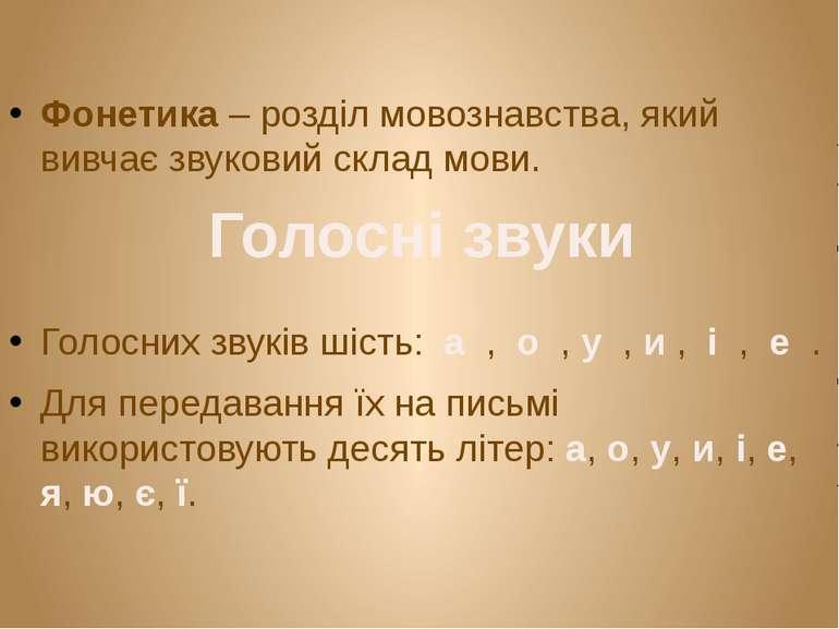 Фонетика – розділ мовознавства, який вивчає звуковий склад мови. Голосних зву...