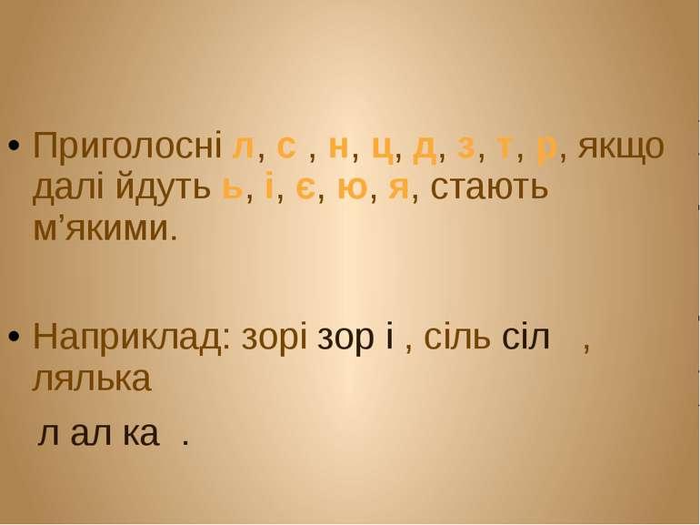 Приголосні л, с , н, ц, д, з, т, р, якщо далі йдуть ь, і, є, ю, я, стають м'я...