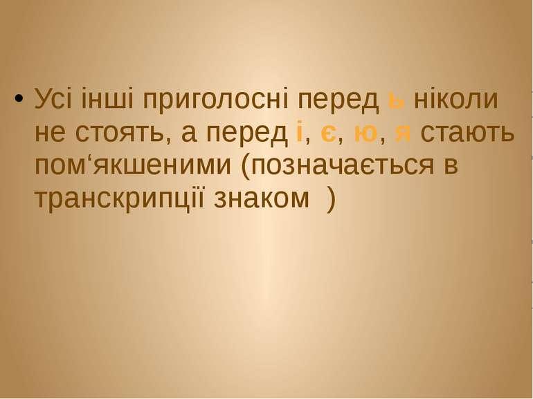 Усі інші приголосні перед ь ніколи не стоять, а перед і, є, ю, я стають пом'я...