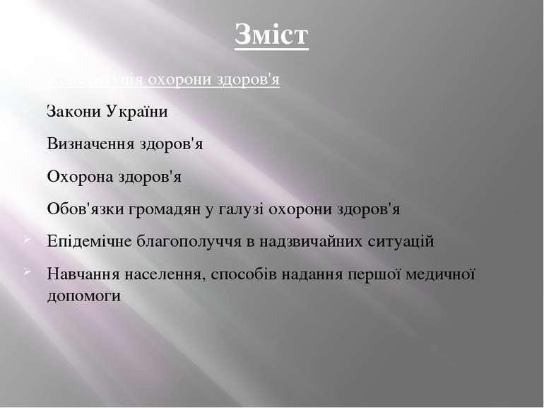 Закони України Цей Закон визначає правові, організаційні, економічні, соціаль...