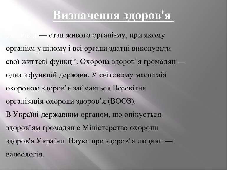 Обов'язки громадян у галузі охорони здоров'я Громадяни України зобов'язані: а...