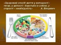 «Здоровий спосіб життя у молодості - тягар, у зрілості - боротьба із собою, у...