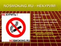 NOSMOKING.RU-НЕКУРИМ! Куріння, зловживання алкоголем- безцього стандартно...