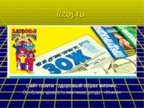 """//zoj.ru Сайт газети """"Здоровый образ жизни». Особливу цікавість викликає розд..."""