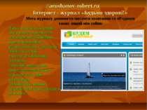 //arushanov-robert.ru Інтернет - журнал «Будьмо здорові!» Мета журналу допомо...