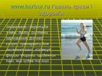 www.harbor.ru Гавань краси і здоров'я Зайва вага і боротьба з нею: дієти, сис...