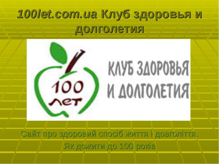100let.com.ua Клуб здоровья и долголетия Сайтпро здоровий спосіб життя і дов...