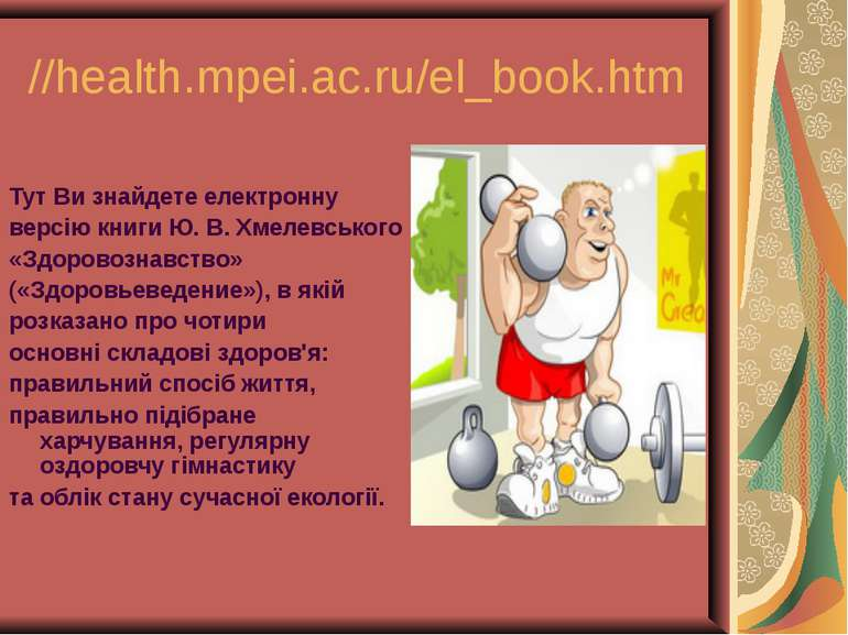 //health.mpei.ac.ru/el_book.htm Тут Ви знайдете електронну версію книги Ю. В....