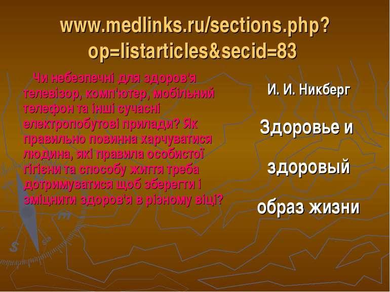 www.medlinks.ru/sections.php?op=listarticles&secid=83 Чи небезпечні для здоро...