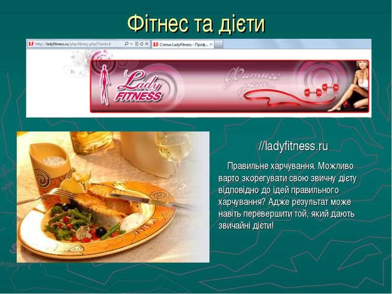 Фітнес та дієти //ladyfitness.ru Правильне харчування. Можливо варто зкорегув...