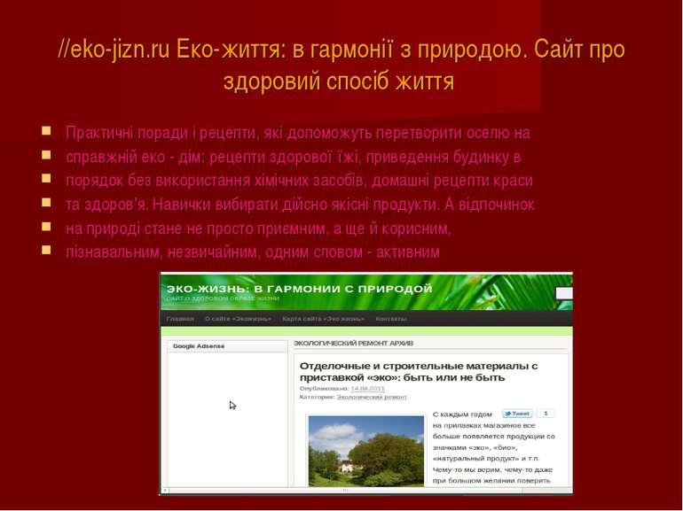 //eko-jizn.ru Еко-життя: в гармонії з природою. Сайт про здоровий спосіб житт...