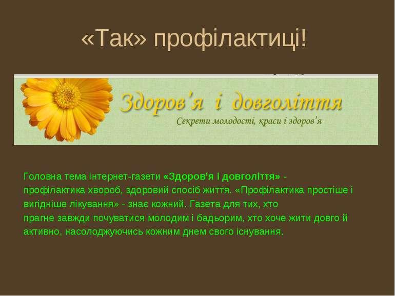 «Так»профілактиці! Головна тема інтернет-газети «Здоров'я і довголіття» - пр...