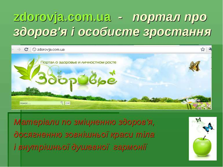 zdorovja.com.ua-портал про здоров'я і особисте зростання Матеріали по зм...