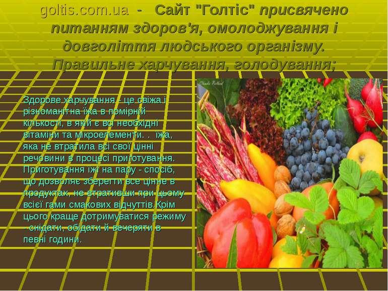 """goltis.com.ua-Сайт """"Голтіс"""" присвячено питанням здоров'я, омолоджування ..."""