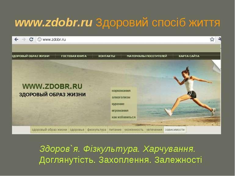 www.zdobr.ru Здоровий спосіб життя Здоров`я. Фізкультура. Харчування. Догляну...