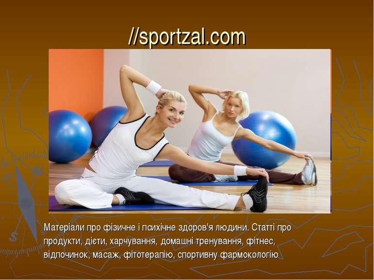 //sportzal.com Матеріали про фізичне і психічне здоров'я людини. Статті про п...