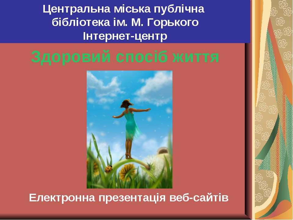 Здоровий спосіб життя Електронна презентацiя веб-сайтiв Центральна міська пуб...