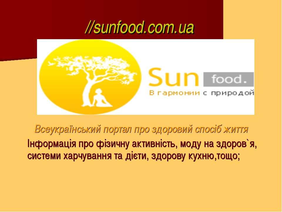 //sunfood.com.ua Всеукраїнський портал про здоровий спосіб життя Інформація п...