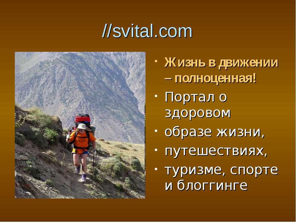 //svital.com Жизнь в движении – полноценная! Портал о здоровом образе жизни, ...