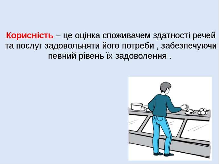 Корисність – це оцінка споживачем здатності речей та послуг задовольняти його...