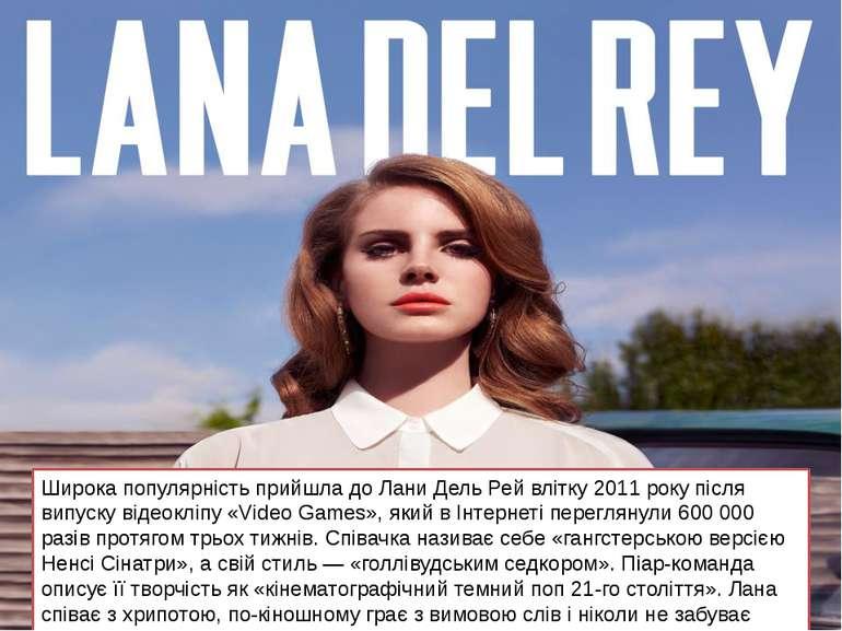 Широка популярність прийшла до Лани Дель Рей влітку 2011 року після випуску в...