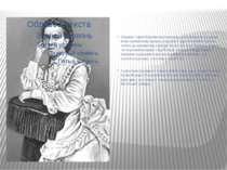 Пізніше Софія Ковалевська говорила, що пристрасть до науки вона отримала від ...