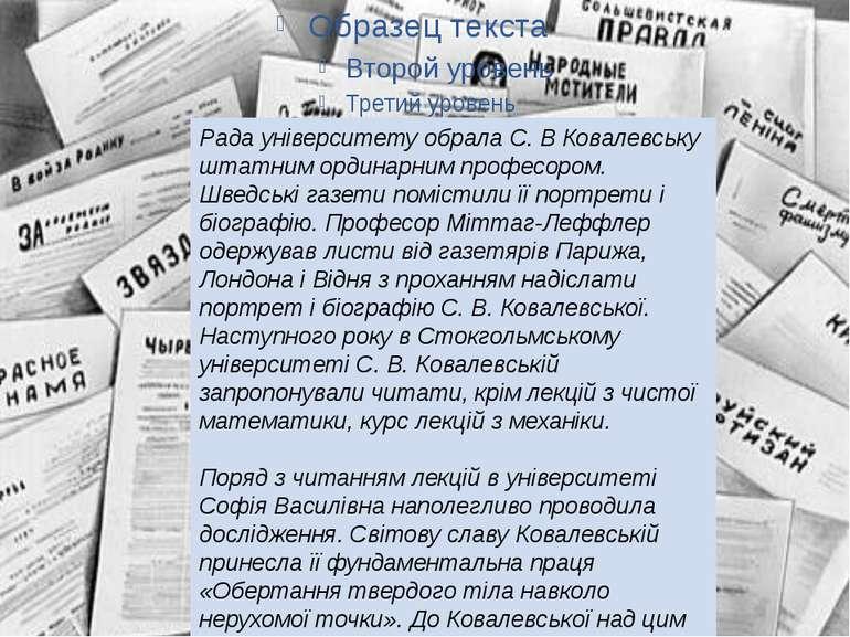 Рада університету обрала С. В Ковалевську штатним ординарним професором. Швед...