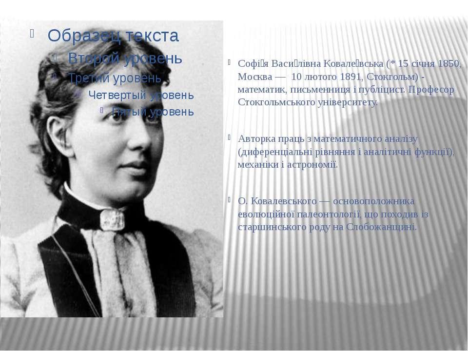 Софі я Васи лівна Ковале вська (* 15 січня 1850, Москва — 10 лютого 1891, Сто...