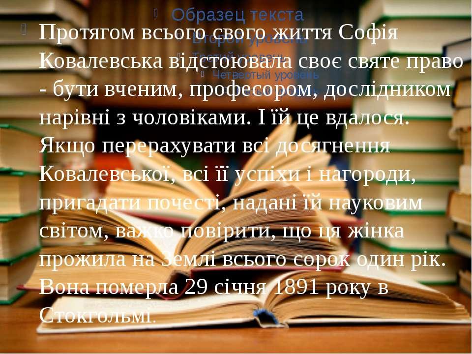 Протягом всього свого життя Софія Ковалевська відстоювала своє святе право - ...