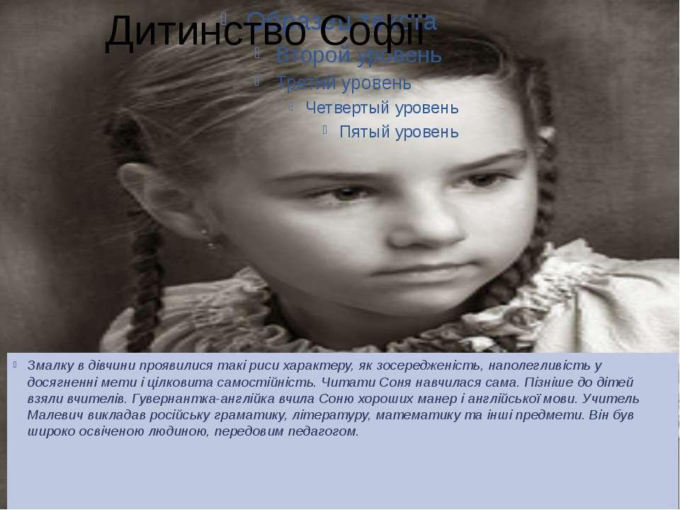 Дитинство софії Змалку в дівчини проявилися такі риси характеру, як зосередже...