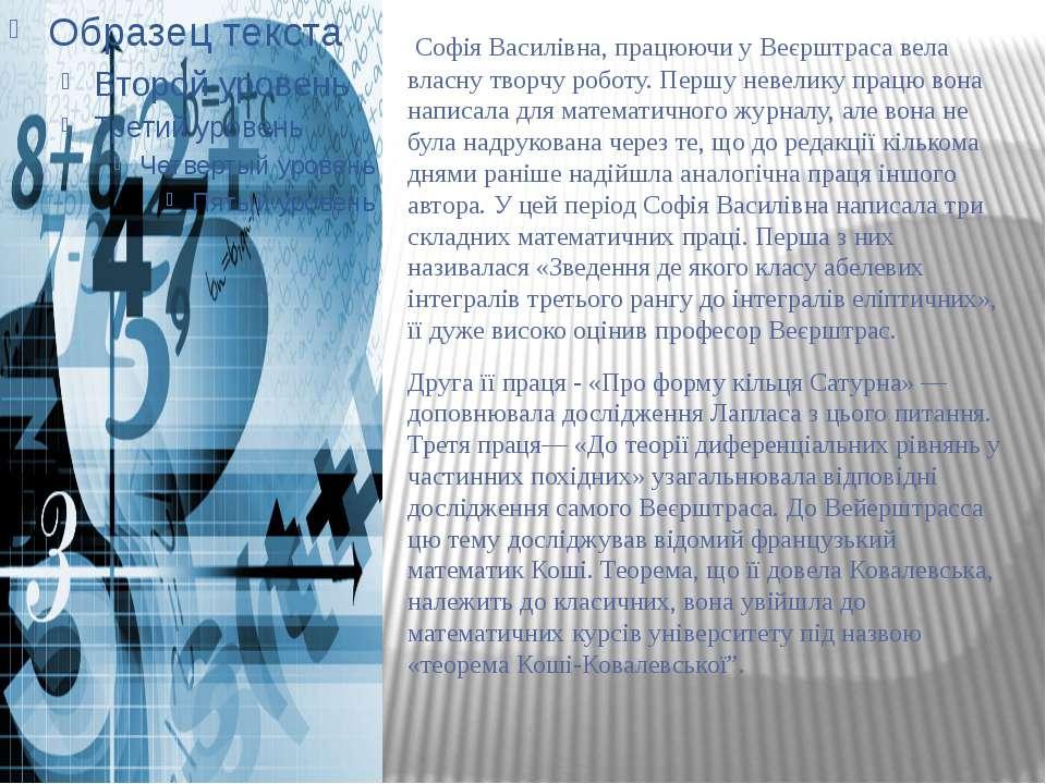 Софія Василівна, працюючи у Веєрштраса вела власну творчу роботу. Першу невел...