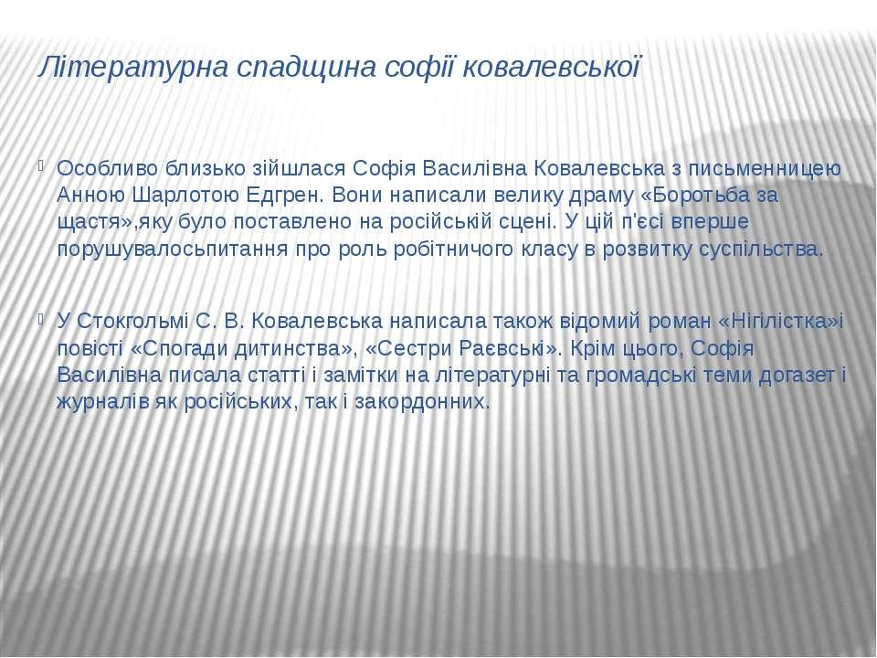 Літературна спадщина софії ковалевської Особливо близько зійшлася Софія Васил...