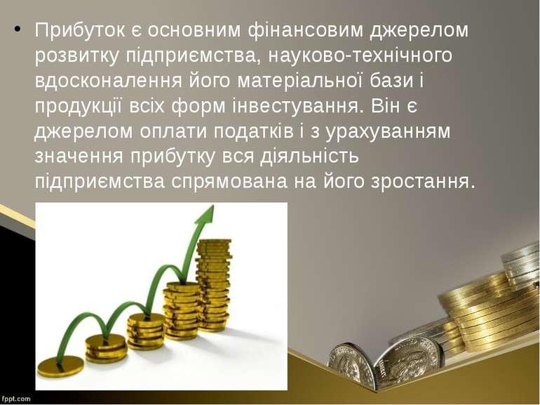 Прибуток є основним фінансовим джерелом розвитку підприємства, науково-техніч...