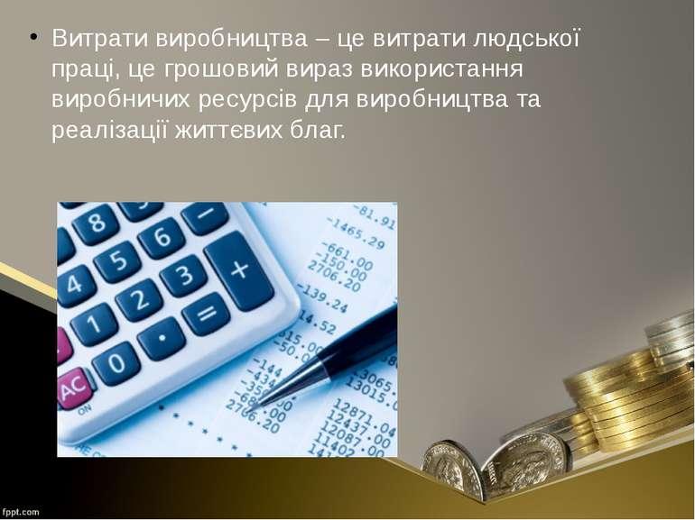 Витрати виробництва – це витрати людської праці, це грошовий вираз використан...