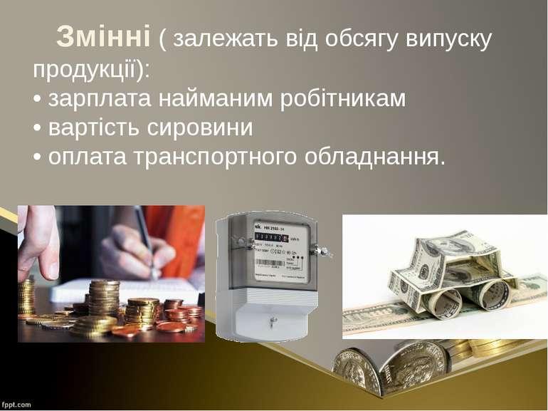 Змінні( залежать від обсягу випуску продукції): •зарплата найманим робітник...