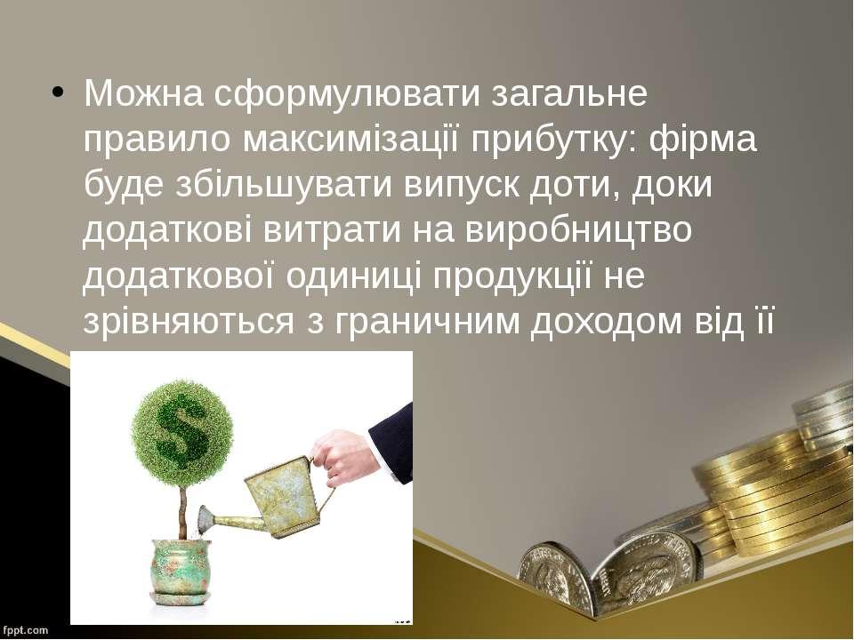 Можна сформулювати загальне правило максимізації прибутку: фірма буде збільшу...