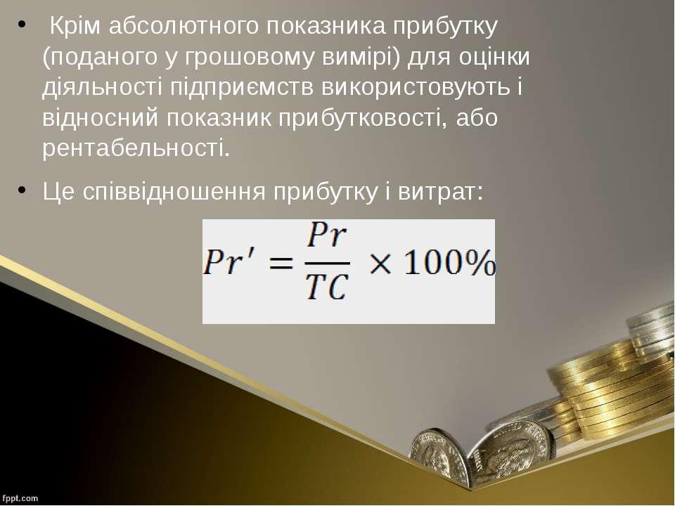 Крім абсолютного показника прибутку (поданого у грошовому вимірі) для оцінки ...