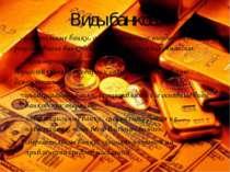Виды банков: - центральные банки, осуществляющие государственное регулировани...