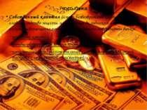 Ресурсы банка: Собственный капитал(имеет безвозвратный характер)— главное с...